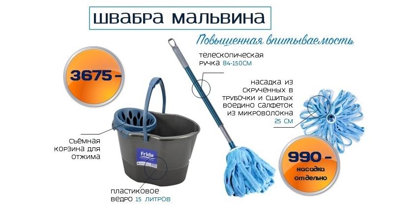 швабра с отжимом в новосибирске купить